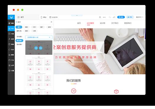 灵活排版的网站设计制作,风格随心DIY